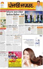 Sangrur\Barnala : Punjabi jagran News : 28th September 2015 - Read on ipad, iphone, smart phone and tablets.