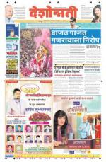 28th Sep Chandrapur - Read on ipad, iphone, smart phone and tablets.