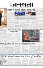 Jansatta, Hindi, 28/09/2015 - Read on ipad, iphone, smart phone and tablets.