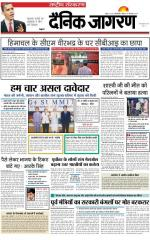 dainik jagran epaper varanasi pdf. Black Bedroom Furniture Sets. Home Design Ideas