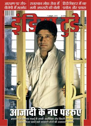 India Today-7th October 2015 - Read on ipad, iphone, smart phone and tablets.