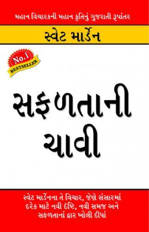 Safalta Ki Chaavi