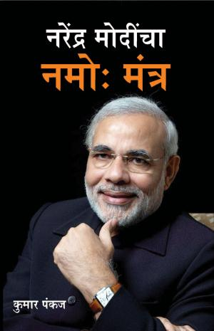 Narendra Modi Namo Mantra - Read on ipad, iphone, smart phone and tablets.