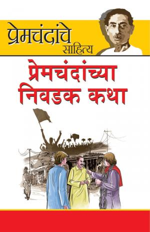 Prem Chand Ki Sarvashrestha Kahaniyan - Read on ipad, iphone, smart phone and tablets.