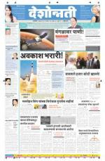 29th Sep Buldhana - Read on ipad, iphone, smart phone and tablets.