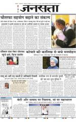 Jansatta, Hindi, 29/09/2015 - Read on ipad, iphone, smart phone and tablets.