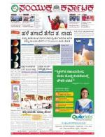 Sep, 29, 2015, Bangalore - Read on ipad, iphone, smart phone and tablets.