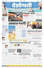 29th Sep Chandrapur - Read on ipad, iphone, smart phone and tablets.