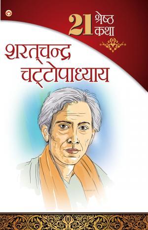 21 Srestha Katha - Read on ipad, iphone, smart phone and tablets.