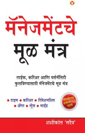 Management Ke Mool Mantra - Read on ipad, iphone, smart phone and tablets.
