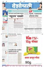30th Sep Nanded - Read on ipad, iphone, smart phone and tablets.