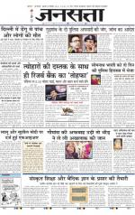Jansatta, Hindi, 30/09/2015 - Read on ipad, iphone, smart phone and tablets.