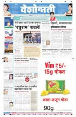30 th Sep Chandrapur - Read on ipad, iphone, smart phone and tablets.