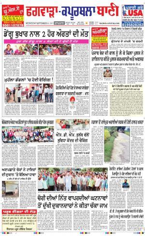 Today ajit newspaper kapurthala bani