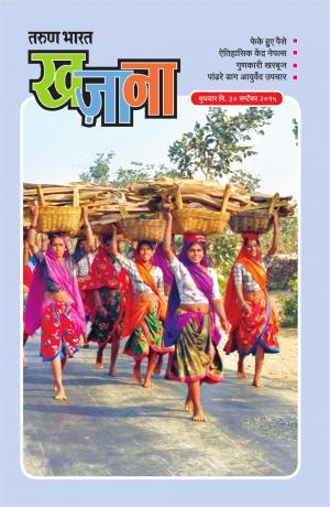 Khajana - Read on ipad, iphone, smart phone and tablets.