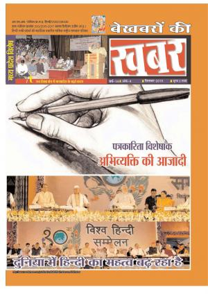 Bekhabaron Ki Khabar September 2015