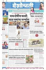 1st Oct Wardha - Read on ipad, iphone, smart phone and tablets.