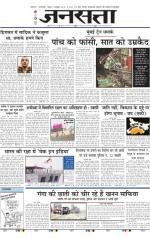 Jansatta, Hindi, 01/10/2015 - Read on ipad, iphone, smart phone and tablets.