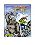 Madhu Muskan - Babloo aur Jonga Devta