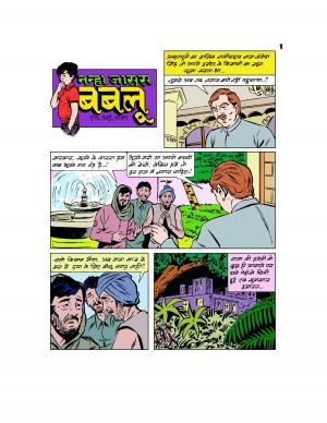 Madhu Muskan - Babloo aur Amritputi ke Raja - Read on ipad, iphone, smart phone and tablets