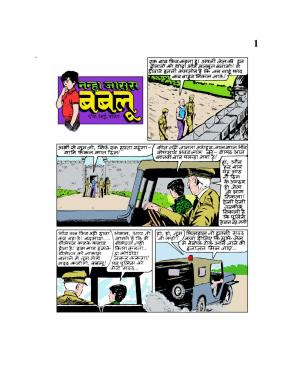 Madhu Muskan - Babloo aur Bhawarlal - Read on ipad, iphone, smart phone and tablets