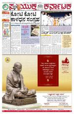 Oct,02,2015,Hubli - Read on ipad, iphone, smart phone and tablets.
