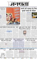 Jansatta, Hindi, 02/10/2015 - Read on ipad, iphone, smart phone and tablets.