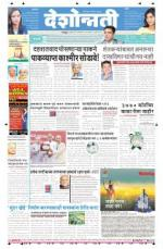 2nd Oct Chandrapur - Read on ipad, iphone, smart phone and tablets.