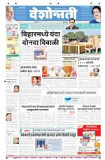 3rd Oct Buldhana - Read on ipad, iphone, smart phone and tablets.