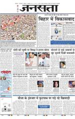 Jansatta, Hindi, 03/10/2015 - Read on ipad, iphone, smart phone and tablets.
