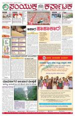 Oct,03,2015,hubli - Read on ipad, iphone, smart phone and tablets.