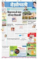 3rd Oct Chandrapur - Read on ipad, iphone, smart phone and tablets.