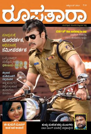 Roopatara - October, 2015 - Read on ipad, iphone, smart phone and tablets.