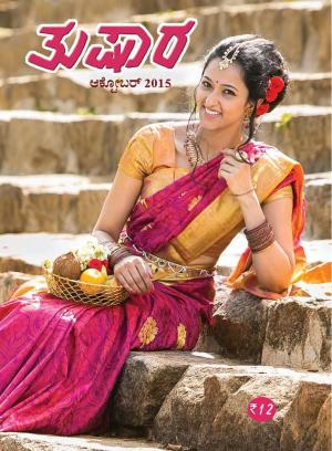 Tushara - October, 2015 - Read on ipad, iphone, smart phone and tablets.