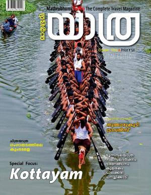 Yathra-2015 October - Read on ipad, iphone, smart phone and tablets.