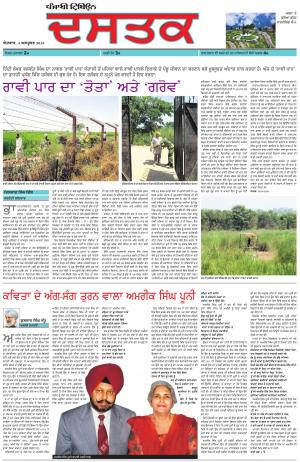 Dastak - Read on ipad, iphone, smart phone and tablets.