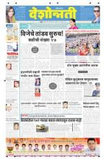 4th  Oct  Nanded - Read on ipad, iphone, smart phone and tablets.