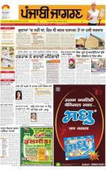 Tarantaran : Punjabi jagran News : 4th October 2015 - Read on ipad, iphone, smart phone and tablets.