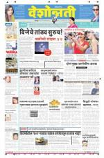 4th  Oct  Chandrapur - Read on ipad, iphone, smart phone and tablets.