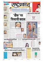 Rashtraprakash - Read on ipad, iphone, smart phone and tablets.