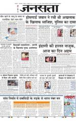 Jansatta, Hindi, 04/10/2015 - Read on ipad, iphone, smart phone and tablets.