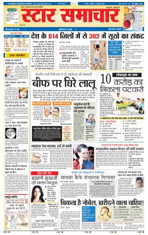 starsamachar sagar - Read on ipad, iphone, smart phone and tablets.