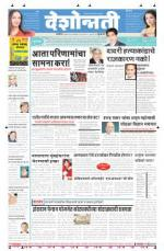 5th  Oct  Buldhana - Read on ipad, iphone, smart phone and tablets.