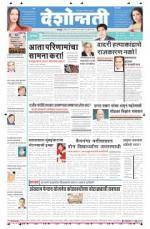 5th Oct Chandrapur - Read on ipad, iphone, smart phone and tablets.
