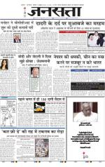 Jansatta, Hindi, 05/10/2015 - Read on ipad, iphone, smart phone and tablets.