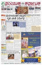 October 5, 2015, Hubli - Read on ipad, iphone, smart phone and tablets.