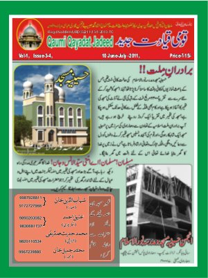 Qaumi Qayadat Jadeed - Read on ipad, iphone, smart phone and tablets.