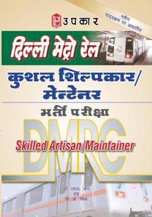 Delhi Metro Rail Kushal Shilpkaar / Maintainer Bharti Pariksha