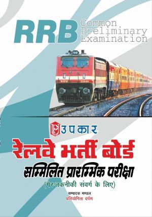 Railway Bharti Board Sammilit Prarambhik Pariksha (For Non-Technical Cadre)