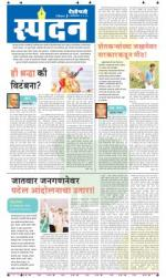 4th  Oct  Spandan - Read on ipad, iphone, smart phone and tablets.